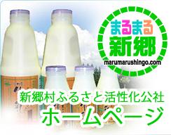 新郷村ふるさと活性化公社ホームページ